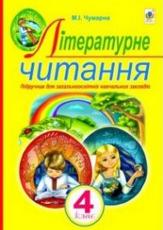 Літературне читання 4 клас (Чумарна М.І.) [2015]