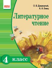 Литературное чтение / Русский язык 4 класс (Джежелей О.В., Ємець А.А.) [2015]