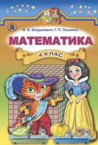 Математика 4 клас (Богданович М.В., Лишенко Г.П.) [2015]
