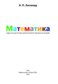 Математика 4 клас (Листопад Н.П.) [2015]
