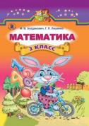 Математика 3 клас. Російська мова. (Богданович М.В.) [2014]