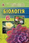 Біологія 6 клас (Остапченко Л.І.) [2014]