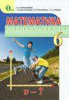 Математика 6 клас (Тарасенкова Н.А., Богатирьова І.М.) [2014]
