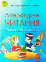 Літературне читання 3 клас (Хорошковська О.Н., Охота Г.І.) [2013]