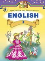 Англійська мова 3 клас (Калініна Л.В., Самойлюкевич І.В.) [2014]