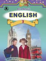 Англійська мова 3 клас (Несвіт А.М.) [2014]