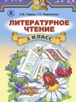 Літературне читання 3 клас. Російська мова. (Гавриш Н.В., Маркотенко Т.С.) [2014]