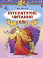 Літературне читання 3 клас (Науменко В.О.) [2014]