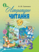 Літературне читання 3 клас (Савченко О.Я.) [2013]