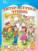 Літературне читання 3 клас. Російська мова. (Лапшина І.Н., Попова Т.Д.) [2013]
