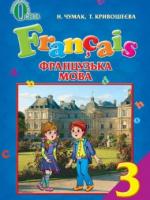 Французька мова 3 клас (Чумак Н.П., Кривошеєва Т.В.) [2013]