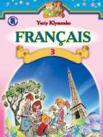 Французька мова 3 клас (Клименко Ю.М.) [2014]