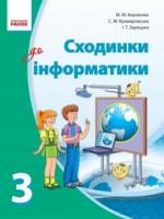 Сходинки до інформатики 3 клас (Корнієнко М.М., Крамаровська С.М., Зарецька І.Т.) [2013]