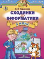 Сходинки до інформатики 3 клас (Коршунова О.В.) [2014]