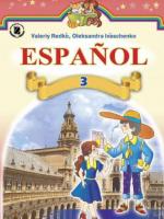 Іспанська мова 3 клас (Редько В.Г., Іващенко О.Г.) [2014]