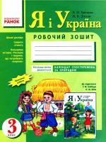 Я і Україна 3 клас (Хитяєва Л.П., Діптан Н.В.) [2013]