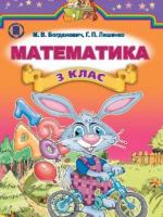 Математика 3 клас (Богданович М.В., Лишенко Г.П.) [2014]