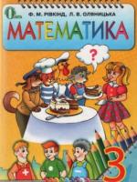 Математика 3 клас (Рівкінд Ф.М., Оляницька Л.В.) [2013]