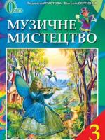 Музичне мистецтво 3 клас (Аристова Л.С., Сергієнко В.В.) [2013]