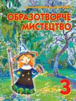 Музичне мистецтво 3 клас (Калініченко О.В., Сергієнко В.В.) [2013]