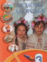 Основи здоров'я 3 клас. Російська мова. (Воронцова Т.В.) [2013]
