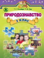 Природознавство 3 клас (Гільберг Т.Г., Сак Т.В.) [2014]