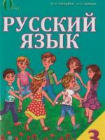 Російська мова 3 клас (Лапшина І.Н., Зорька Н.Н.) [2013]
