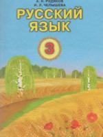 Російська мова 3 клас (Рудяков А.Н., Челишева І.Л.) [2013]