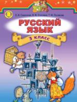 Російська мова 3 клас (Самонова Е.І., Стативка В.І., Полякова Т.М.) [2014]