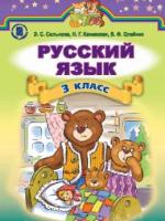 Російська мова 3 клас (Сільнова Є.С., Каневська Н.Г., Олійник В.Ф.) [2014]