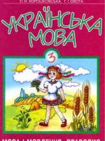 Українська мова 3 клас (Хорошковська О.Н., Охота Г.І.) [2013]