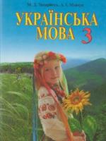 Українська мова 3 клас (Захарійчук М.Д., Мовчун А.І.) [2013]