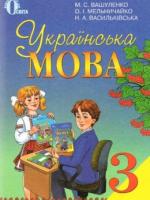 Українська мова 3 клас (Вашуленко М.С., Мельничайко О.І., Васильківська Н.А.) [2013]