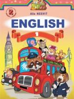 Англійська мова 1 клас (Несвіт А.М.) [2012]