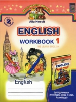 Англійська мова 1 клас. Робочий зошит. (Несвіт А.М.) [2012]