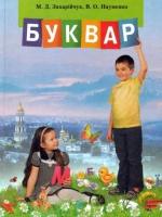 Буквар 1 клас (Захарійчук М.Д., Науменко В.О.) [2012]