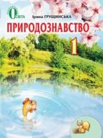 Природознавство 1 клас (Грущинська І.В.) [2012]