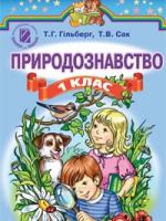 Природознавство 1 клас (Гільберг Т.Г., Сак Т.В.) [2012]