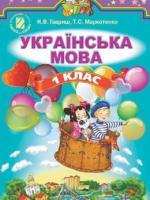 Українська мова 1 клас (Гавриш Н.В., Маркотенко Т.С.) [2012]