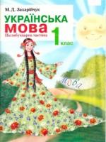 Українська мова 1 клас (Захарійчук М.Д.) [2012]