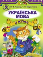 Українська мова 2 клас (Гавриш Н.В., Маркотенко Т.С.) [2012]