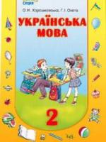 Українська мова 2 клас (Хорошковська О. Н., Охота Г. І.) [2012]