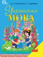 Українська мова 2 клас (Вашуленко М.С., Дубовик С.Г.) [2012]
