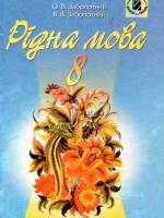 Українська мова 8 клас (Заболотний О.В., Заболотний В.В.) [2008]
