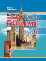 Англійська мова 6 клас (Пахомова А.Т.) [2014]