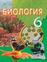 Биология 6 класс (Костиков И.Ю.) [2014]