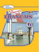 Французька мова 6 клас 2-ий рік навчання (Клименко Ю.М.) [2014]