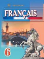 Французька мова 6 клас 6-ий рік навчання (Клименко Ю.М.) [2014]