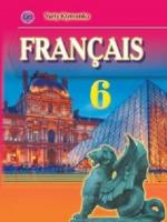 Французька мова 6 клас поглиблений курс (Клименко Ю.М.) [2014]