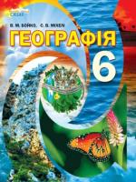Географія 6 клас (Бойко В.М., Міхелі С.В.) [2014]